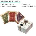 【ギフト包装無料】<バラエティー紅茶のギフトセット>紅茶100g×3種(袋入)●ヌワラエリヤティー ●ルフナティー ●ミディアムグロウンティー