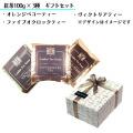 【ギフト包装無料】<ミルクティー用紅茶のギフトセット>紅茶100g×3種(袋入)●オレンジペコーティー ●ヴィクトリアティー ●ファイブオクロックティー