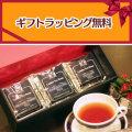 【ギフト包装無料】<ミルクティー用紅茶のギフトセット>紅茶100g×3種(袋入)●オレンジペコーティー ●ロンドンブレックファーストティー ●ファイブオクロックティー