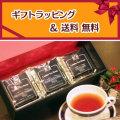 【送料無料】【ギフト包装無料】<ミルクティー用紅茶のギフトセット>紅茶100g×3種(袋入)●オレンジペコーティー ●ロンドンブレックファーストティー ●ファイブオクロックティー