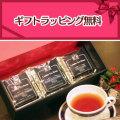【ギフト包装無料】<渋み控えめマイルドな紅茶のギフトセット>紅茶100g×3種(袋入)●アーリーモーニング ●ケニアブラック ●ミディアムグロウン