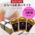 【ギフト包装】組み合わせ自由!選べる紅茶ティーバッグ(三角メッシュ)のギフト【10袋入PU缶×3】