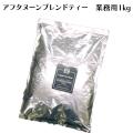 [紅茶専門店]茶葉 アフタヌーンブレンドティー1kg袋 業務用・お得用