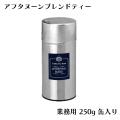 【缶入】アフタヌーンブレンドティー 250g缶入り 業務用・お得用 紅茶