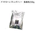 茶葉 アフタヌーンブレンドティー 250g袋 業務用・お得用