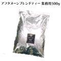 [紅茶専門店]茶葉 アフタヌーンブレンドティー500g袋 業務用・お得用