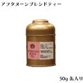 アフタヌーンブレンドティー 50g PU缶入