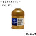 ロイヤルミルクティー RM-1983  50g PU缶入