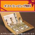 【ギフト包装無料】<個性派紅茶のギフト>紅茶30g×6種(アルミパック入)