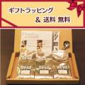 【送料無料】【ギフト包装無料】<色々な産地の紅茶ギフト>紅茶30g×6種(アルミパック入)