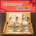 【送料無料】【ギフト包装無料】<人気紅茶のギフト>紅茶30g×6種(アルミパック入)