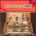 【ギフト包装無料】<人気紅茶のギフト>紅茶30g×6種(アルミパック入)