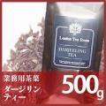 [紅茶専門店]茶葉 ダージリンティー 500g袋 業務用・お得用