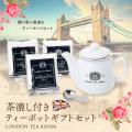 【無料ギフト包装】茶漉し付ティーポット(陶器製)(ロゴ入)+茶葉100g×3種のギフトセット