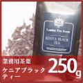 [紅茶専門店]茶葉 ケニアブラックティー 250g 業務用・お得用