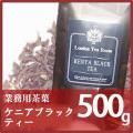[紅茶専門店]茶葉 ケニアブラックティー 500g 業務用・お得用