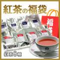 紅茶専門店の福袋2018 Aセット(茶葉30g袋入×4種+ティーバッグ10袋入×4種)