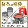 紅茶専門店の福袋2018 Bセット(茶葉30g缶入×2種+プロ用ティーキャディースプーン)