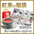 紅茶専門店の福袋2018 Cセット(茶葉30g袋入×4種+ティーバッグ10袋入×4種+プロ用ティーキャディースプーン)
