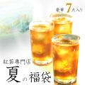 【数量限定】紅茶専門店の夏の福袋2021 紅茶7種類の詰め合わせ(茶葉50g缶入×2種+水出し紅茶4種+ブレックファストティーバッグ缶)
