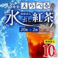 【10%OFF】えらべる水出し紅茶2種のセット(各20ティーバッグ入)【アイスティー】【角型ティーバッグ】