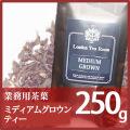 [紅茶専門店]茶葉 ミディアムグロウンティー 250g袋 業務用・お得用