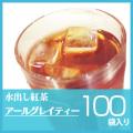 ロンドンティールームの水出し紅茶 アールグレイティー(100ティーバッグ入)【アイスティー】【殺菌済み】【三角ティーバッグ】
