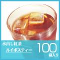ロンドンティールームの水出し紅茶 ルイボスティー(100ティーバッグ入)【ノンカフェイン】【アイスティー】【殺菌済み】【三角ティーバッグ】