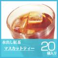 ロンドンティールームの水出し紅茶 マスカット(20ティーバッグ入)【アイスティー】【殺菌済み】【角型ティーバッグ】