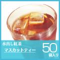 ロンドンティールームの水出し紅茶 マスカット(50ティーバッグ入)【アイスティー】【殺菌済み】【角型ティーバッグ】