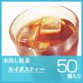 ロンドンティールームの水出し紅茶 ルイボスティー(50ティーバッグ入)【ノンカフェイン】【アイスティー】【殺菌済み】【三角ティーバッグ】