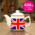 【送料無料】茶こし付き ティーポット 陶器製(ユニオンジャック柄)600ml/紅茶 ポット おすすめの紅茶ポット