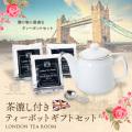 【無料ギフト包装】茶漉し付陶器製ティーポット(無地)+茶葉100g×3種のギフトセット
