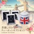 【無料ギフト包装】茶漉し付陶器製ティーポット(ユニオンジャック柄)+茶葉100g×3種のギフトセット