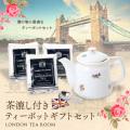 【無料ギフト包装】陶器製ティーポット(花柄)+茶葉100g×3種のギフトセット