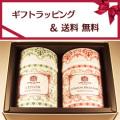【送料無料】【無料ギフト包装】デュール缶とティーバッグ(20tbx2種)のギフト