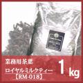 [紅茶専門店]茶葉 ロイヤルミルクティー RM-018 1kg袋 業務用・お得用