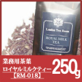 [紅茶専門店]茶葉 ロイヤルミルクティー RM-018 250g袋 業務用・お得用