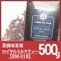 [紅茶専門店]茶葉 ロイヤルミルクティー RM-018 500g袋 業務用・お得用