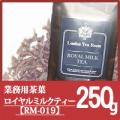 [紅茶専門店]茶葉 ロイヤルミルクティー RM-019 250g袋 業務用・お得用