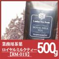[紅茶専門店]茶葉 ロイヤルミルクティー RM-019 500g袋 業務用・お得用