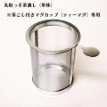 ●ティーマグ用茶こし(単体) 丸取っ手 ステンレス製