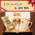 【ギフト包装無料】【送料無料】茶漉し付ティーマグ(ロゴ入)+紅茶50gアルミパック入(イングリッシュブレンドティー)のギフトセット