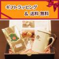 【ギフト包装無料】【送料無料】茶漉し付ティーマグ(ロゴ入)+紅茶50gアルミパック入(ロンドンブレックファ−ストティー)のギフトセット