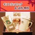 【ギフト包装無料】【送料無料】茶漉し付ティーマグ(ロゴ入)+紅茶50gアルミパック入(ミディアムグロウンティー)のギフトセット