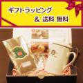 【ギフト包装無料】【送料無料】茶漉し付ティーマグ(ロゴ入)+紅茶50gアルミパック入(ダージリンティー)のギフトセット