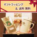【ギフト包装無料】【送料無料】茶漉し付ティーマグ(ロゴ入)+紅茶50gアルミパック入(アールグレイティー)のギフトセット