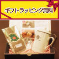 【ギフト包装無料】茶漉し付ティーマグ(ロゴ入)+紅茶50gアルミパック入(ダージリンティー)のギフトセット