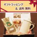 【ギフト包装無料】【送料無料】茶漉し付ティーマグ(無地)+紅茶50gアルミパック入(ミディアムグロウンティー)のギフトセット