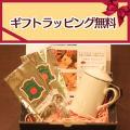 【ギフト包装無料】茶漉し付ティーマグ(無地)+紅茶50gアルミパック入(イングリッシュブレンドティー、ロンドンブレックファーストティー)のギフトセット